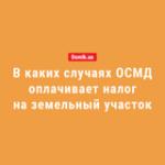 Оплата налога на земельный участок украинскими ОСМД: правила в 2018 году