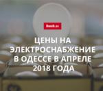 Тарифы на электроэнергию в Одессе в апреле 2018 года
