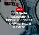 Как киевлянам передать показания счетчиков горячей воды и отопления в мае 2018 года