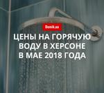 Тарифы на горячую воду в Херсоне на мае 2018 года